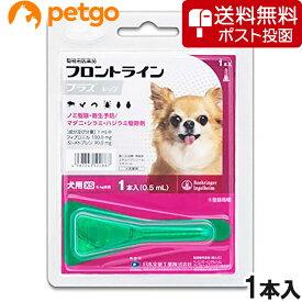 【ネコポス(同梱不可)】犬用フロントラインプラスドッグXS 5kg未満 1本(1ピペット)(動物用医薬品)【あす楽】