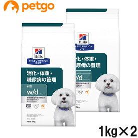 【2袋セット】ヒルズ 犬用 w/d 消化・体重・糖尿病の管理 ドライ 小粒 1kg【あす楽】