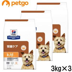 【3袋セット】ヒルズ 犬用 k/d 腎臓ケア ドライ 3kg【あす楽】