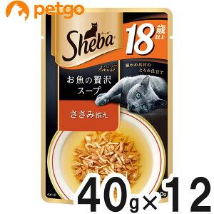 シーバ アミューズ 18歳以上 お魚の贅沢スープ ささみ添え 40g×12袋【まとめ買い】【あす楽】
