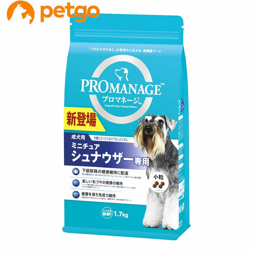 プロマネージ 成犬用 ミニチュアシュナウザー専用 1.7kg【あす楽】