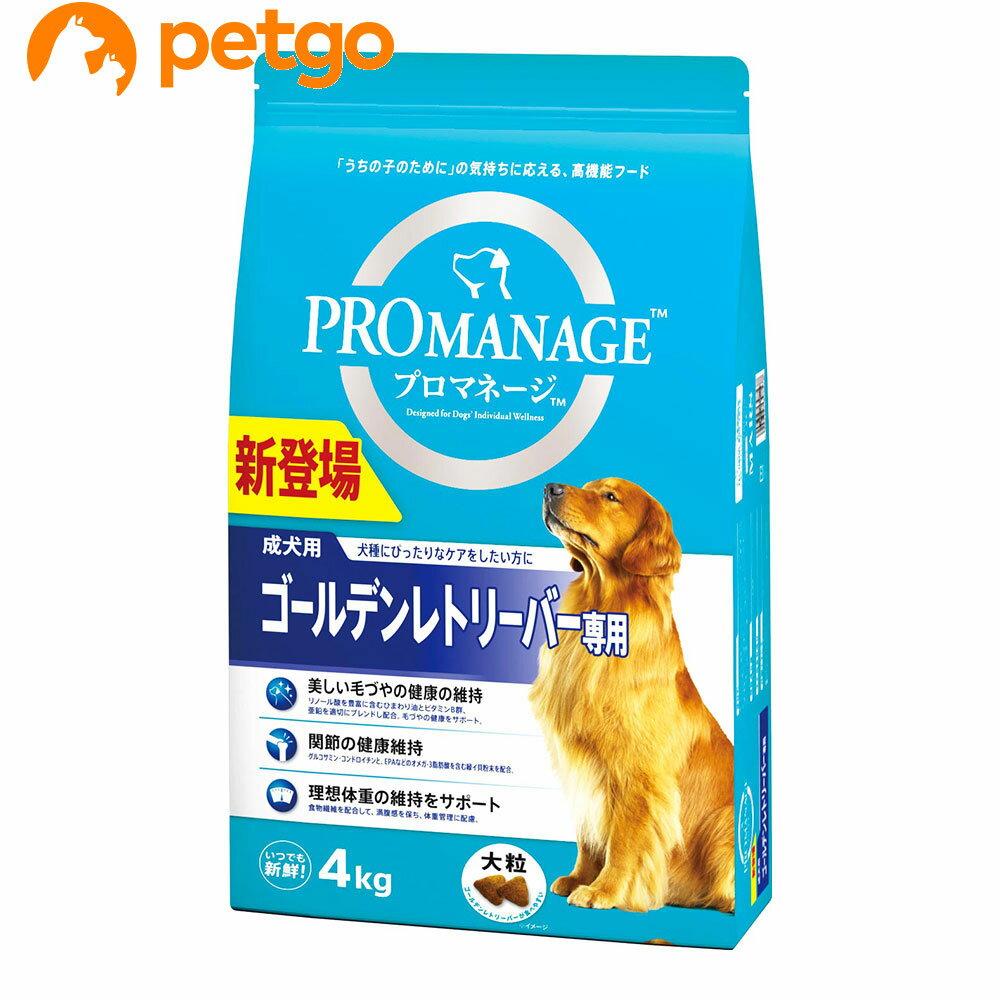 プロマネージ 成犬用 ゴールデンレトリーバー専用 4kg【あす楽】