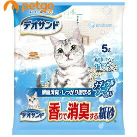 デオサンド 香りで消臭する紙砂 ナチュラルソープの香り 5L【あす楽】