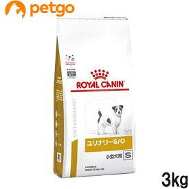 ロイヤルカナン 食事療法食 犬用 ユリナリーS/O 小型犬用 S ドライ 3kg (旧 pHコントロール スペシャル)【あす楽】