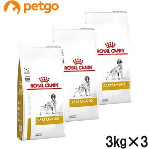 【3袋セット】ロイヤルカナン 食事療法食 犬用 ユリナリーS/O ドライ 3kg (旧 pHコントロール)【あす楽】