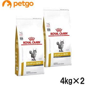【2袋セット】ロイヤルカナン 食事療法食 猫用 ユリナリーS/O オルファクトリー ドライ 4kg (旧 pHコントロール2 フィッシュテイスト)【あす楽】