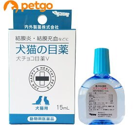 犬チョコ目薬V(犬猫の目薬) 15mL(動物用医薬品)【あす楽】