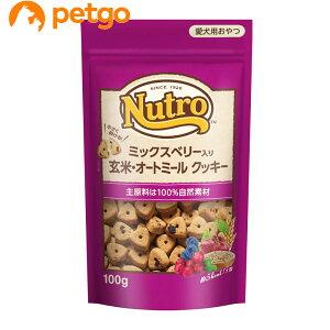 ニュートロ ミックスベリー入り 玄米・オートミール クッキー 100g【あす楽】