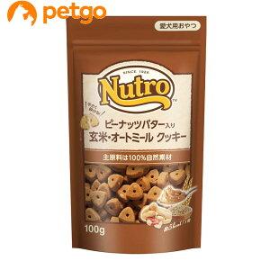 ニュートロ ピーナッツバター入り 玄米・オートミール クッキー 100g【あす楽】