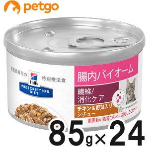 ヒルズ 猫用 腸内バイオーム 繊維/消化ケア チキン&野菜入りシチュー缶 82g×24【あす楽】
