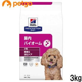 ヒルズ 犬用 腸内バイオーム 繊維/消化ケア 小粒 ドライ 3kg【あす楽】