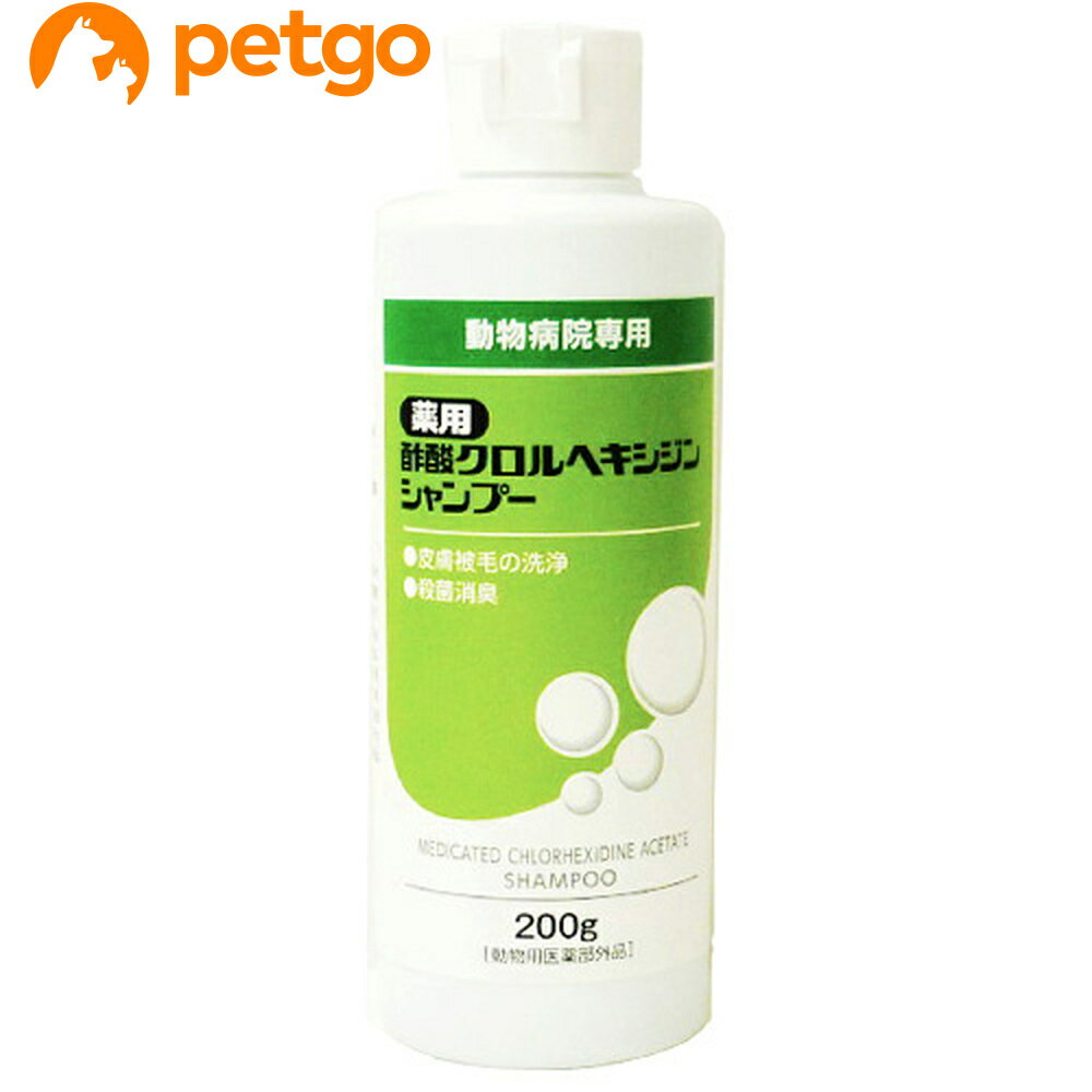 薬用酢酸クロルヘキシジンシャンプー 犬猫用 200g(医薬部外品)【あす楽】