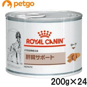 【2ケースセット】ロイヤルカナン 食事療法食 犬用 肝臓サポート 缶 200g×12