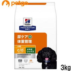 ヒルズ 犬用 c/d マルチケア+メタボリックス 尿ケア+体重管理 ドライ 小粒 3kg【あす楽】