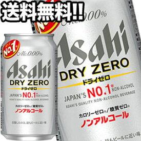 アサヒ ドライゼロ [ノンアルコールビール] 350ml缶×24本北海道、沖縄、離島は送料無料対象外[賞味期限:4ヶ月以上][送料無料]【4〜5営業日以内に出荷】