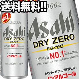 アサヒ ドライゼロ [ノンアルコールビール] 500ml缶×48本[24本×2箱]北海道、沖縄、離島は送料無料対象外[賞味期限:4ヶ月以上][送料無料]【4〜5営業日以内に出荷】