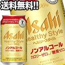 アサヒ ヘルシースタイル [ノンアルコールビール][特定保健用食品] 350ml缶×24本北海道、沖縄、離島は送料無料対…