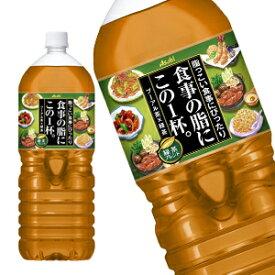 【4〜5営業日以内に出荷】アサヒ 食事の脂にこの一杯。緑茶ブレンド 2LPET×12本[6本×2箱][賞味期限:2ヶ月以上]北海道、沖縄、離島は送料無料対象外です。[送料無料]
