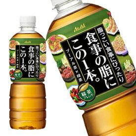 【4〜5営業日以内に出荷】アサヒ 食事の脂にこの一本。緑茶ブレンド 600mlPET×24本[賞味期限:2ヶ月以上]北海道、沖縄、離島は送料無料対象外です。[送料無料]
