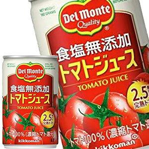 デルモンテ 食塩無添加トマトジュース 160g缶×60本[20本×3箱][賞味期限:3ヶ月以上]北海道、沖縄、離島は送料無料対象外[送料無料]【7〜10営業日以内に出荷】