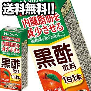 【1月29日出荷開始】メロディアン 黒酢飲料 りんご味 200ml紙パック×72本[24本×3箱][機能性表示食品][賞味期限:2ヶ月以上]1ケース1配送でお届け北海道・沖縄・離島は送料無料対象外