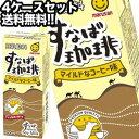 【4〜5営業日以内に出荷】マルサンアイ 豆乳飲料 すなば珈琲 200ml紙パック×96本[24本×4箱]北海道、沖縄、離島は…