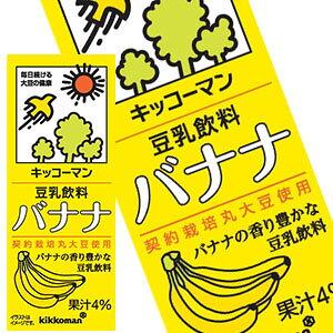 キッコーマン豆乳飲料 バナナ200ml 紙パック×36本[18本×2箱] [賞味期限:製造より90日]【3〜4営業日以内に出荷】【送料無料 】