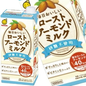 マルサンアイ 毎日おいしい ローストアーモンドミルク 砂糖不使用 1L紙パック×6本北海道、沖縄、離島は送料無料対象外[賞味期限:製造日より180日][送料無料]【4〜5営業日以内に出荷