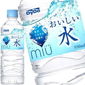 ダイドー miu[ミウ] おいしい水 550mlPET×24本北海道、沖縄、離島は送料無料対象外[賞味期限:4ヶ月以上][送料無料]【7〜10営業日以内に出荷】