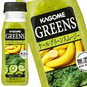 カゴメ GREENS[グリーンズ] ケールグリーンスムージー 210mlPET×24本[12本×2箱]北海道、沖縄、離島は送料無料対…