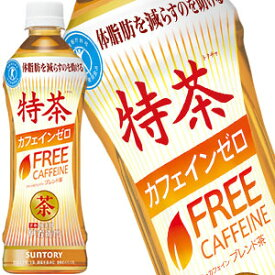【4〜5営業日以内に出荷】サントリー 特茶カフェインゼロ [特定保健用食品] 500mlPET×48本[24本×2箱][賞味期限:2ヶ月以上]北海道、沖縄、離島は送料無料対象外です。[送料無料]