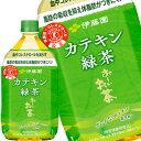 伊藤園 2つの働き カテキン緑茶 1.05LPET×12本[賞味期限:4ヶ月以上]北海道、沖縄、離島は送料無料対象外[送料無料]【4〜5営業日以内に出荷】