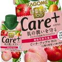 カゴメ 野菜生活100 Care+ ケアプラス ピーチ・アップルMix 195ml紙パック×24本[12本×2箱][賞味期限:4ヶ月以上…