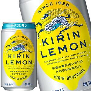 【4〜5営業日以内に出荷】キリン キリンレモン 350ml缶×24本[賞味期限:2ヶ月以上]北海道、沖縄、離島は送料無料対象外です。[送料無料]