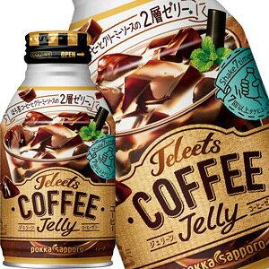 ポッカサッポロ JELEETS コーヒーゼリー 265gボトル缶×72本[24本×3箱][賞味期限:3ヶ月以上]北海道・沖縄・離島は送料無料対象外[送料無料]【4〜5営業日以内に出荷】