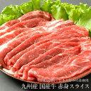 九州産 国産牛 赤身肩ローススライス800g[400g×2P]10個まで1配送でお届け[冷凍]【2〜3営業日以内に出荷】【送料無料】