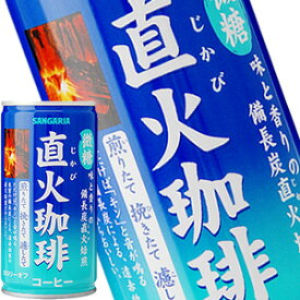 サンガリア 直火珈琲 糖類ゼロ 185g缶×30本[賞味期限:4ヶ月以上]北海道、沖縄、離島は送料無料対象外[送料無料]【5〜8営業日以内に出荷】