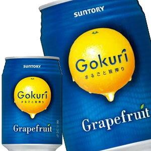 【4〜5営業日以内に出荷】サントリー Gokuri ゴクリ グレープフルーツ 290g缶×24本[賞味期限:2ヶ月以上]北海道、沖縄、離島は送料無料対象外です。[送料無料]