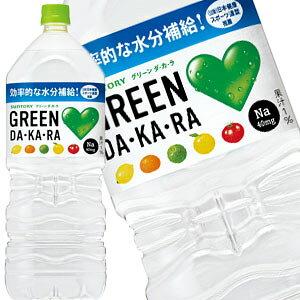 【4〜5営業日以内に出荷】サントリー GREEN DAKARA グリーンダカラ 2LPET×6本[賞味期限:2ヶ月以上]北海道、沖縄、離島は送料無料対象外です。[送料無料]