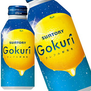 【4〜5営業日以内に出荷】サントリー Gokuri ゴクリ グレープフルーツ 400gボトル缶×48本[24本×2箱][賞味期限:2ヶ月以上]北海道、沖縄、離島は送料無料対象外です。[送料無料]