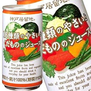 神戸居留地 16種の野菜と果物 185g缶×30本[賞味期限:3ヶ月以上]北海道、沖縄、離島は送料無料対象外[送料無料]【10月1日出荷開始】