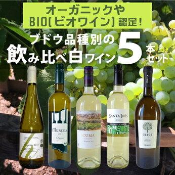 オーガニックやBIO(ビオワイン)認定!ブドウ品種別の飲み比べ白ワイン5本セット