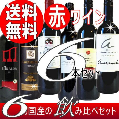 6か国の国別 赤ワイン6本セット (Ver.48)