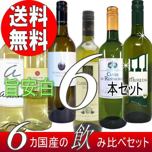 6か国の国別 白ワイン6本セット (Ver.36)