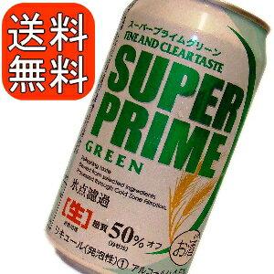 スーパープライムグリーン350ml×48本【ビール系新ジャンル 糖質50% カロリーオフ】【送料無料】