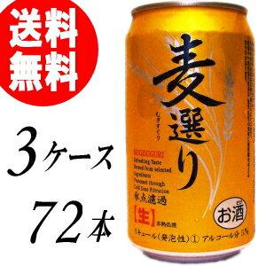 麦選り 350ML×72本(ビール系新ジャンル)【送料無料】