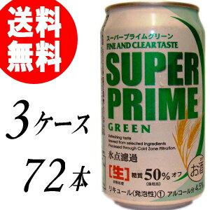 スーパープライムグリーン350ml×72本【ビール系新ジャンル 糖質50% カロリーオフ】【送料無料】
