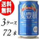 麦豊穣 330ML×72本(ビール系新ジャンル)【送料無料】