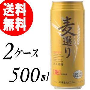 麦選り 500ML×48本(ビール系新ジャンル)【送料無料】