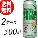 スーパープライムグリーン [500ml×48本]【送料無料】【ビール系新ジャンル 糖質50% カロリーオフ】